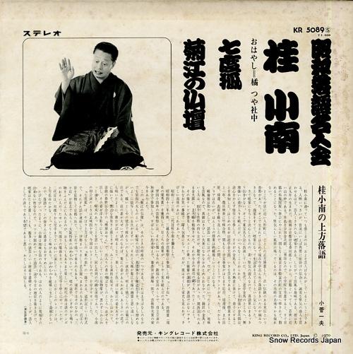 KATSURA, KONAN shichidogitsune / kikue no butsudan KR5089 - back cover