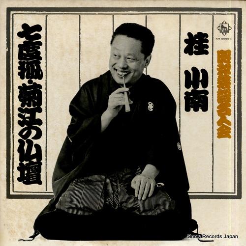 KATSURA, KONAN shichidogitsune / kikue no butsudan KR5089 - front cover