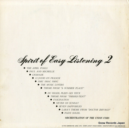 ORCHESTRATION OF THE UNION CORS the spirit of easy listening 2 SR-002 - back cover