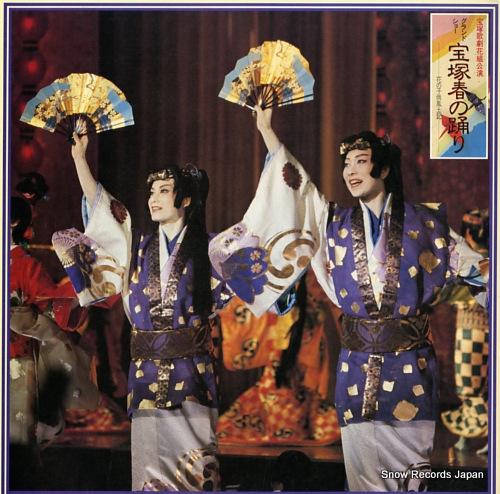 宝塚歌劇団花組 宝塚春の踊り 25AH1272