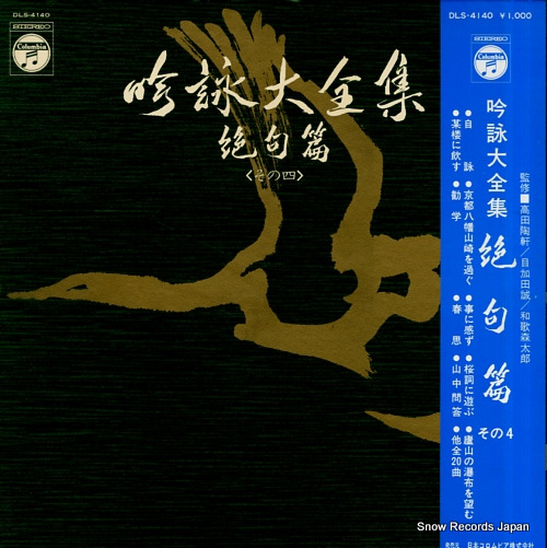 V/A 吟詠大全集/絶句篇その4 DLS-4140