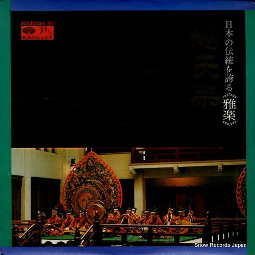 日本雅楽会 越天楽 HC-2007
