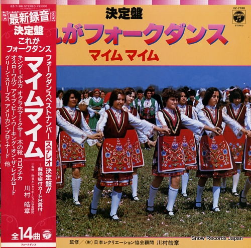 コロムビア・フォークダンス・オーケストラ 決定盤これがフォークダンス〜マイムマイム EZ-7188