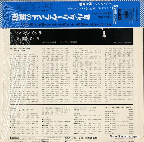 ジョージ・セル ティル・オイレンシュピーゲルの愉快な悪戯 op.28 SONC10176