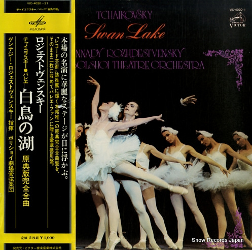 ゲンナジー・ロジェストヴェンスキー チャイコフスキー:バレエ「白鳥の湖」原典版全曲 VIC-4020-1