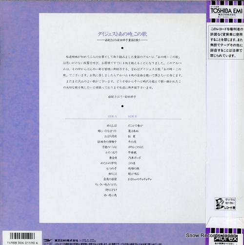 YUKI, SAORI, AND SACHIKO YASUDA digest anotoki konouta ETP-80208 - back cover