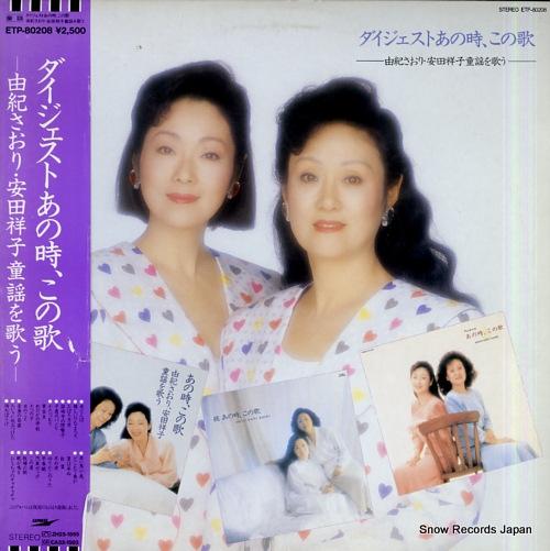 YUKI, SAORI, AND SACHIKO YASUDA digest anotoki konouta ETP-80208 - front cover