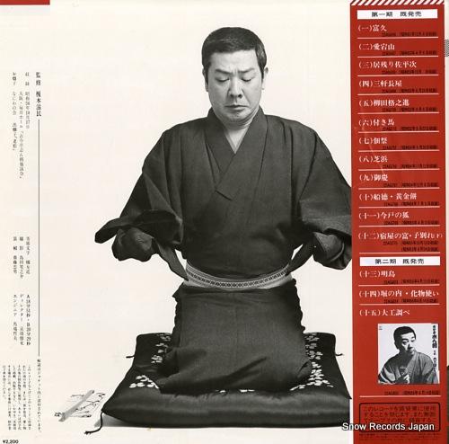 KOKONTEI, SHINCHOU 16 nibansenji 22AG836 - back cover