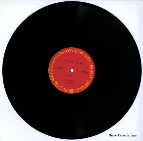 KOKONTEI, SHINCHOU 16 nibansenji 22AG836 - disc