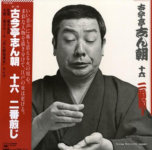 KOKONTEI, SHINCHOU 16 nibansenji 22AG836 - front cover