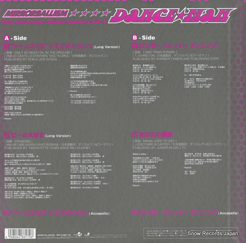 DANCE MAN mirrorballism / new generation dance classics vol.6 RR12-88179 - back cover