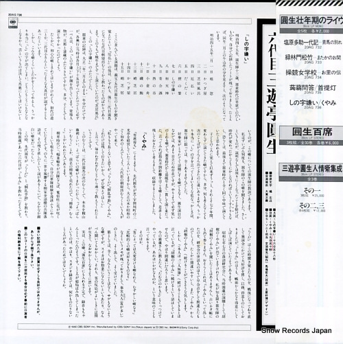 SANYUUTEI, ENSHOU shinojikirai / kuyami 20AG736 - back cover