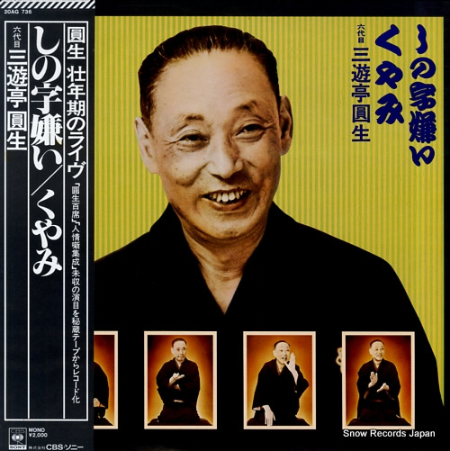 SANYUUTEI, ENSHOU shinojikirai / kuyami 20AG736 - front cover