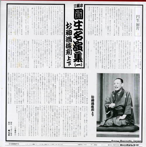 SANYUUTEI, ENSHOU meienshu 1 C13G0027 - back cover