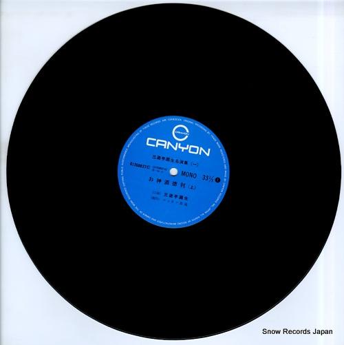 SANYUUTEI, ENSHOU meienshu 1 C13G0027 - disc