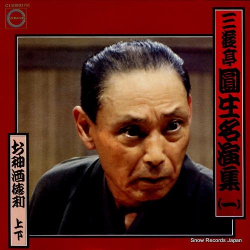 SANYUUTEI, ENSHOU meienshu 1 C13G0027 - front cover
