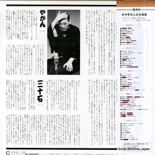 SANYUUTEI, ENSHOU meienshu 10 C18G0321 - back cover