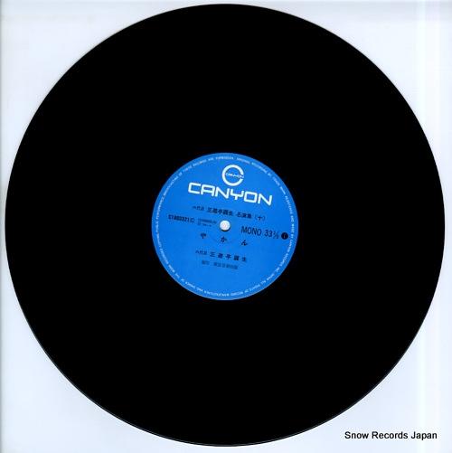 SANYUUTEI, ENSHOU meienshu 10 C18G0321 - disc