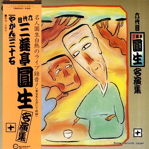 SANYUUTEI, ENSHOU meienshu 10 C18G0321 - front cover