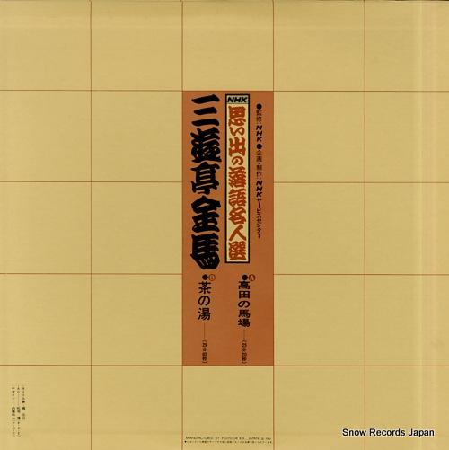 SANYUUTEI, KINBA nhk omoideno rakugomeijinsen 6 MF4080 - back cover