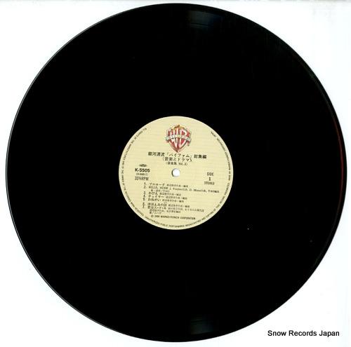 ROUND-VERNIAN VIFAM music & drama K-5505-6 - disc