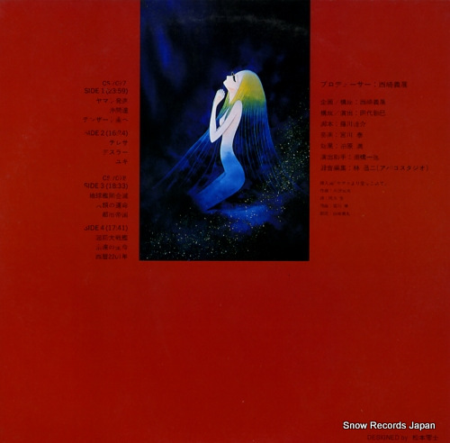 SOUNDTRACK saraba yamato drama hen CS-7077-8 - back cover