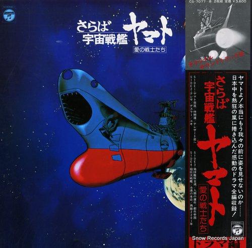SOUNDTRACK saraba yamato drama hen CS-7077-8 - front cover