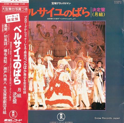 宝塚歌劇団月組 ベルサイユのばら・月組決定盤 AX-4058-60