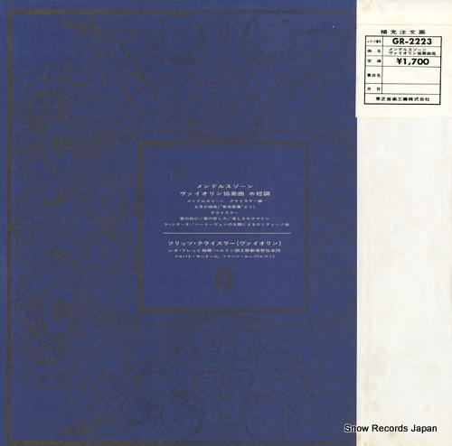 KREISLER, FRITZ mendelssohn; violin concerto in e minor GR-2223 - back cover