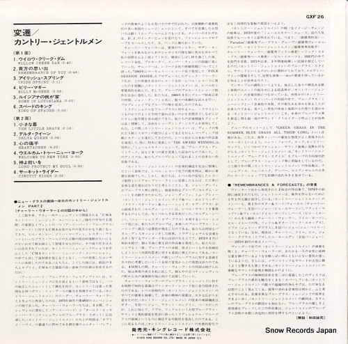 COUNTRY GENTLEMEN, THE remembrances & forecasts GXF26 - back cover