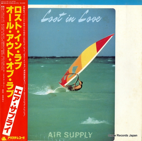 AIR SUPPLY lost in love 25RS-86 - front cover