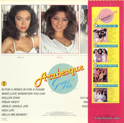 ARABESQUE greatest hits VIP-28019 - back cover