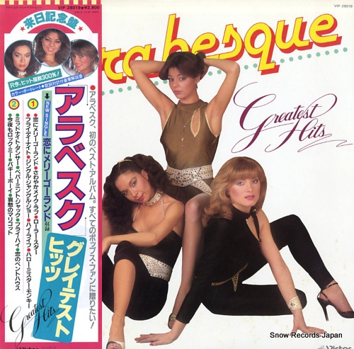 ARABESQUE greatest hits VIP-28019 - front cover