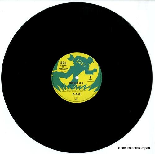 C-C-B bouken no susume 28MX1245 - disc