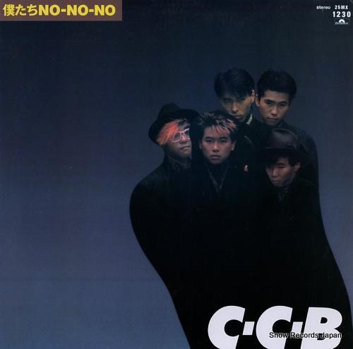 C-C-B bokutachi no no no 25MX1230 - front cover