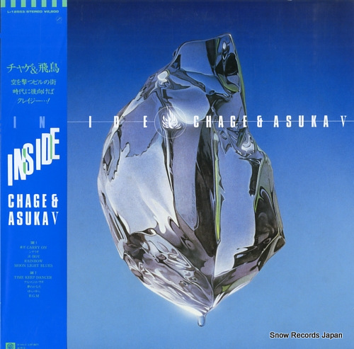CHAGE AND ASKA v / inside L-12553 - front cover