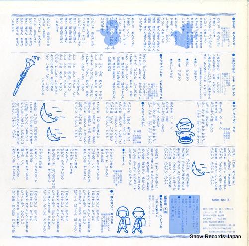 V/A ningyo hime KDC-3004 - back cover