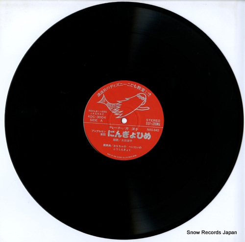 V/A ningyo hime KDC-3004 - disc