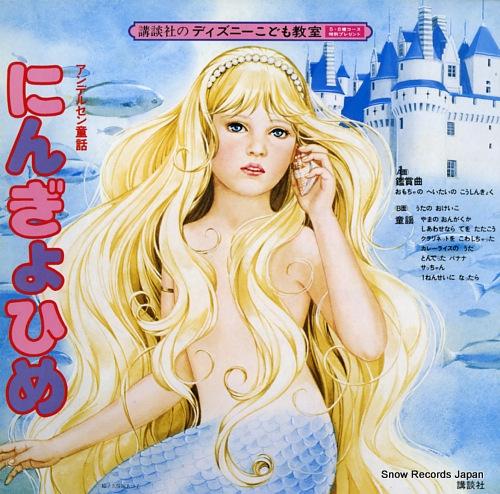 V/A ningyo hime KDC-3004 - front cover