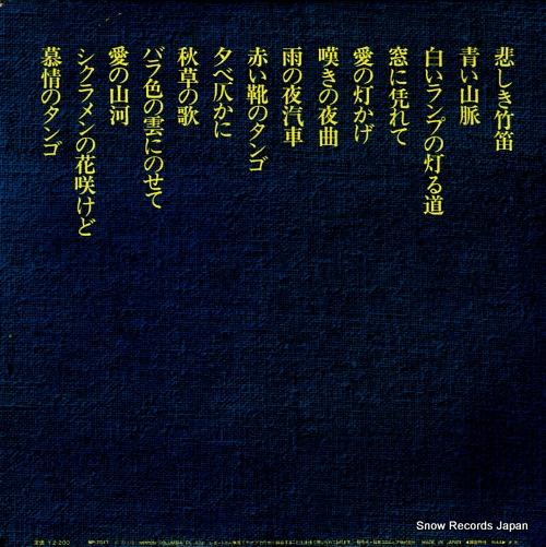 NARA, MITSUE kanashiki takebue / natsukashino utagoe meikyokushu NP-7017 - back cover