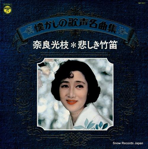 NARA, MITSUE kanashiki takebue / natsukashino utagoe meikyokushu NP-7017 - front cover