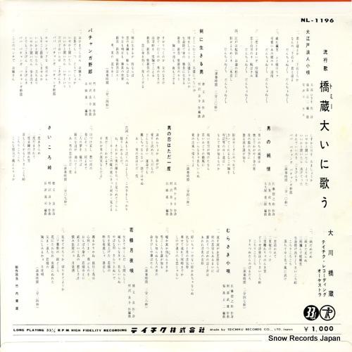 OOKAWA, HASHIZO tommy oini utau NL-1196 - back cover