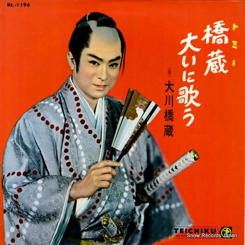 OOKAWA, HASHIZO tommy oini utau NL-1196 - front cover