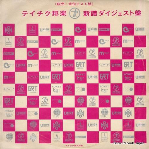 テイチク管弦楽団/テイチク・アンサンブル 日本かく戦えり「太平洋戦史」 ST-260