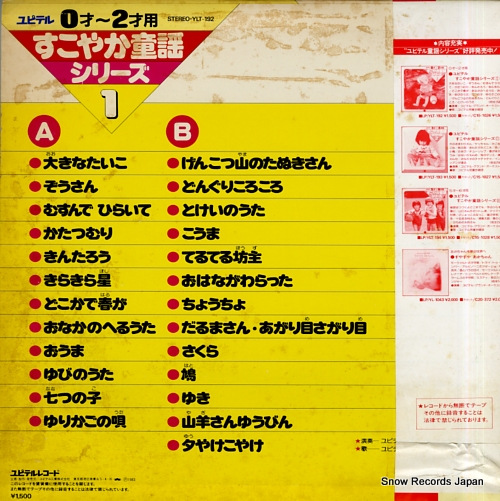 YUPITERU GRAND ORCHESTRA 0-2 saiyo yupiteru sukoyaka douyou series 1 YLT-192 - back cover