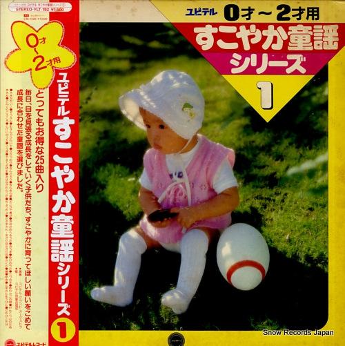 YUPITERU GRAND ORCHESTRA 0-2 saiyo yupiteru sukoyaka douyou series 1 YLT-192 - front cover