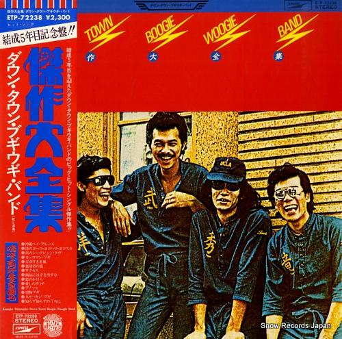 DOWN TOWN BOOGIE WOOGIE BAND kessaku daizenshu ETP-72238 - front cover