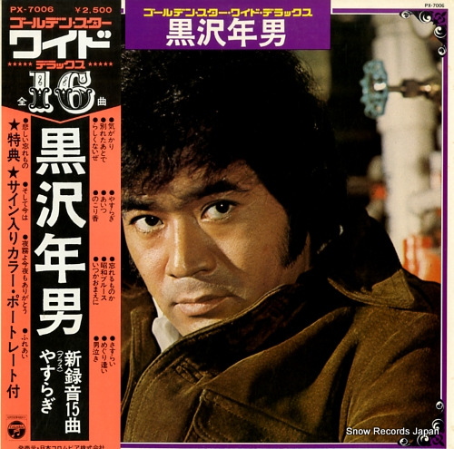 KUROSAWA, TOSHIO golden star wide deluxe PX-7006 - front cover
