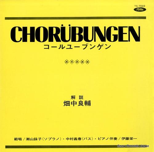 SEYAMA, EIKO / YOSHIHARU NAKAMURA franz wulner; chorubungen TS-7022 - front cover