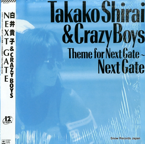 SHIRAI, TAKAKO theme for next gate - next gate 12AH2077 - front cover